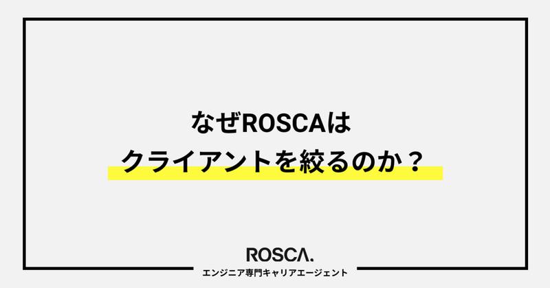 なぜROSCAはクライアントを絞るのか?